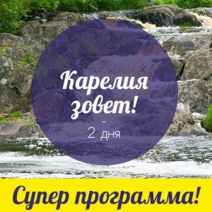 Тур на 2 дня по Карелии с ночевкой в Петрозаводске