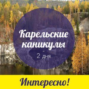 2 дня в Карелии: Рускеала, Сортавала