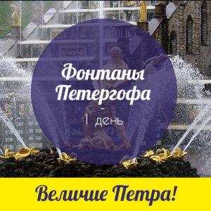 Экскурсия по Петергофу