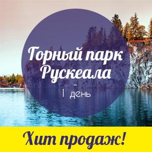 Тур в горный парк Рускеала