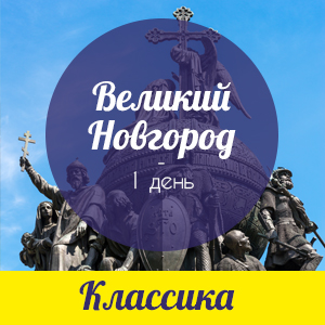 Предания старины - Великий Новгород