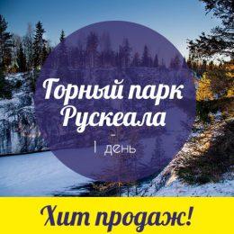 Русеала_зима